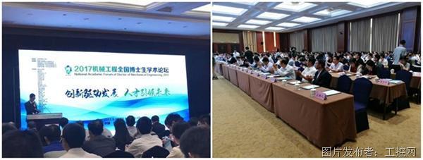 2017机械工程全国博士学术论坛在芜湖成功举办
