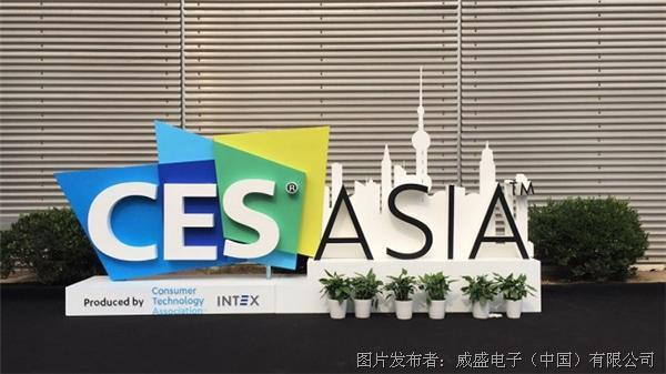 """跨越创新,威盛""""人性化""""智能家居解决方案升级亮相CES Asia 2017"""