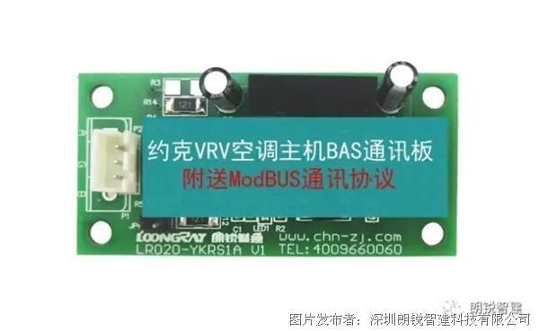 VRV空调物联网BAS通讯板(约克、大金、格力等品牌通吃) 本产品适合于约克(江森)VRV空调主机BAS联网控制,其通讯协议已经包含了室内机的控制协议。 大金、格力空调BAS板均可以定制,量大优惠。 接口方式可以定制为RS485总线式,wifi无线、zigbee无线、433无线、蓝牙无线方式。 支持云数据采集与APP远程控制。 提供云平台方案及APP应用方案及参考源代码;