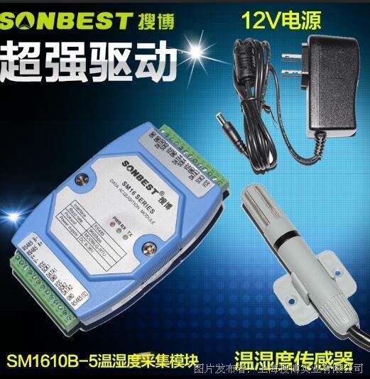 搜博sonbest的SM1610B温湿度数据采集模块,配合美国瑞士专用温湿度传感器,支持5个温湿度传感器,基于工业用MODBUS-RTU协议,实现低成本温湿度状态在线监测的实用型一体化模块。 为便于工程组网及工业应用,本模块采用工业广泛使用的MODBUS-RTU通讯协议,支持二次开发。用户只需根据我们的通讯协议即可使用任何串口通讯软件实现模块数据的查询和设置。