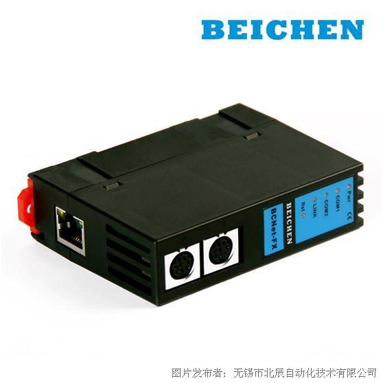 北辰 三菱fx系列plc联网模块