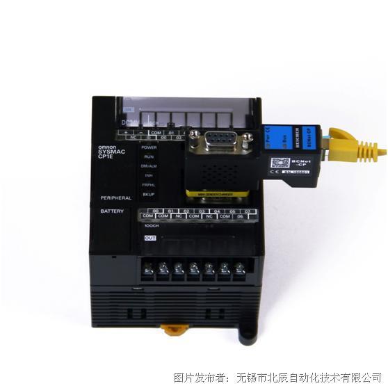 北辰 欧姆龙cp系列plc联网模块