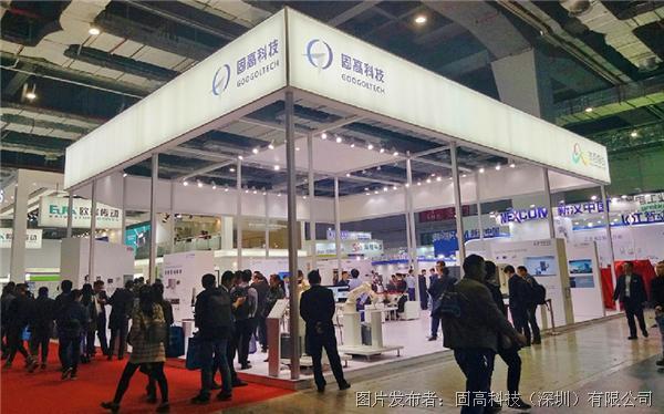 固高科技盛装出席2017中国国际工业博览会