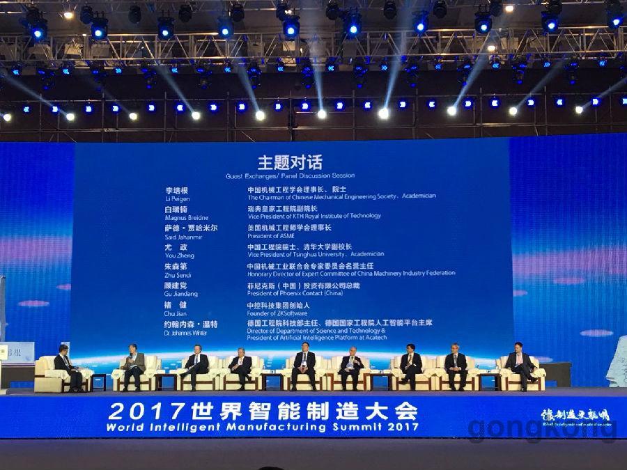 """""""聚•融•创•变""""主题对话——2017世界智能制造大会"""