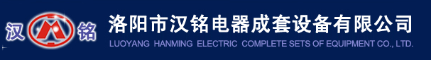 洛阳市汉铭电器成套设备有限公司