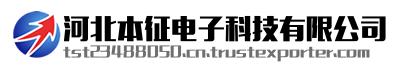 河北本征电子科技有限公司