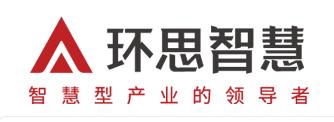 紹興環思智慧科技股份有限公司