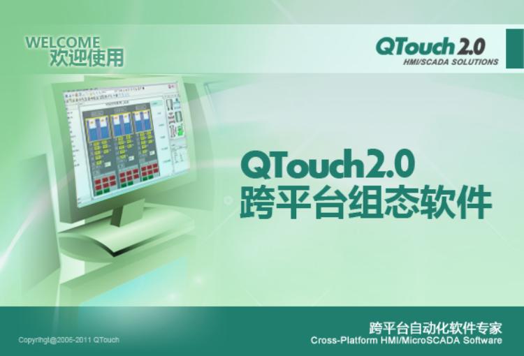 舜通 QTouch跨平台组态软件