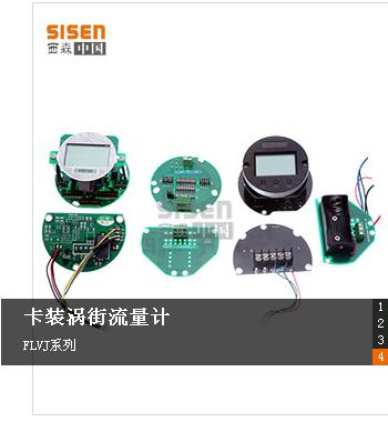 广州西森 FLVJ系列卡装涡街流量计