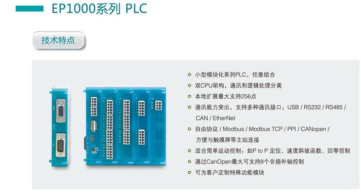 埃斯顿 EP1000系列PLC产品
