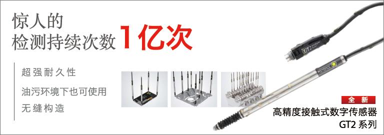 基恩士GT系列高精度数字接触式传感器