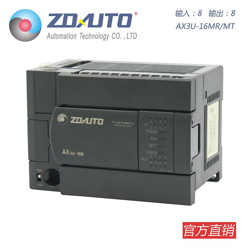 智达自动化 AX3U系列AX3U-16MR/MT可编程控制器