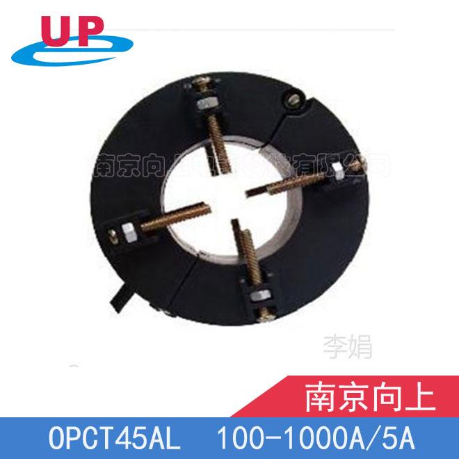 南京向上 OPCT45AL-600A/5A開合式電流互感器