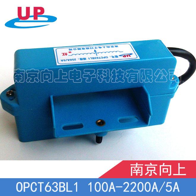 南京向上 OPCT63BL1-1000/5開合式電流互感器