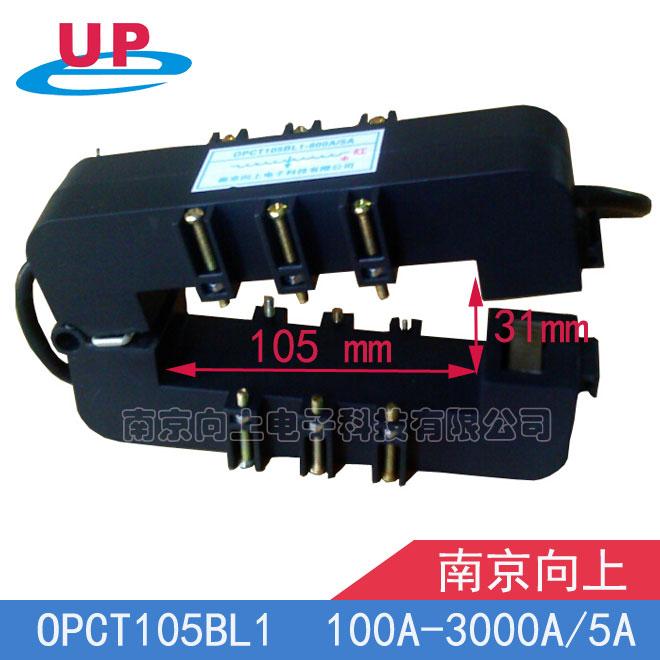 南京向上 OPCT105BL1-3000/5開合式電流互感器