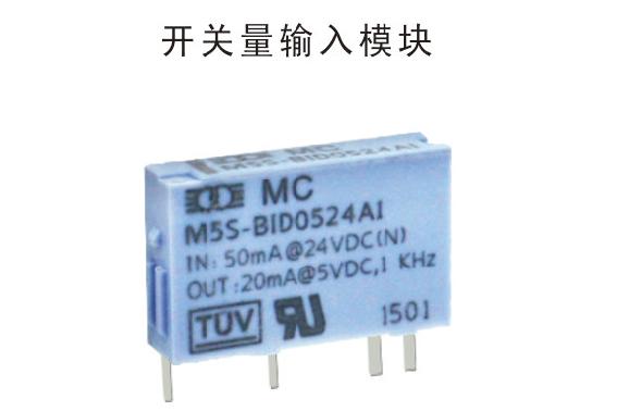 智達 M5S系列輸入輸出模塊化器件M5S-BI開關量輸入模塊