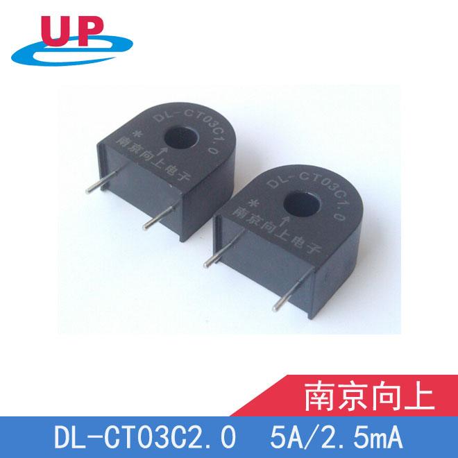南京向上DL-CT03C2.0微型電流互感器 5A/2.5mA