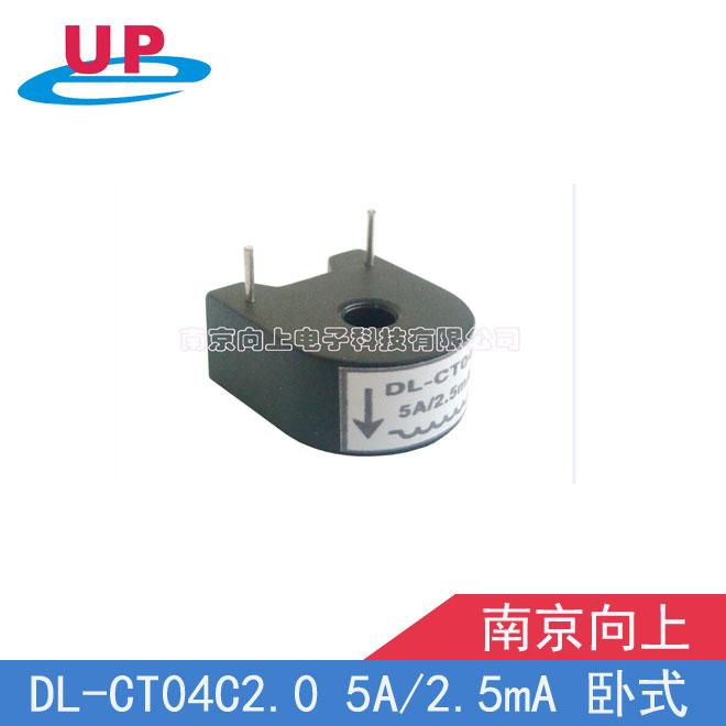 南京向上 DL-CT04C2.0微型電流互感器5A/2.5mA