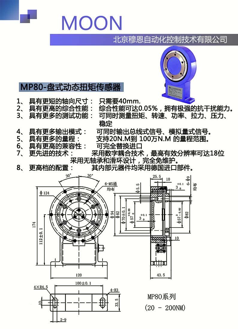 穆恩 扭矩传感器(盘式)