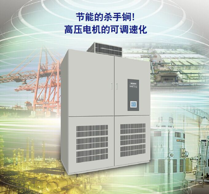 明电舍 直接高压型变频器