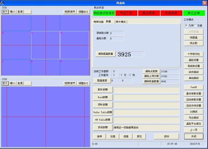 创科 固晶机视觉对位控制系统