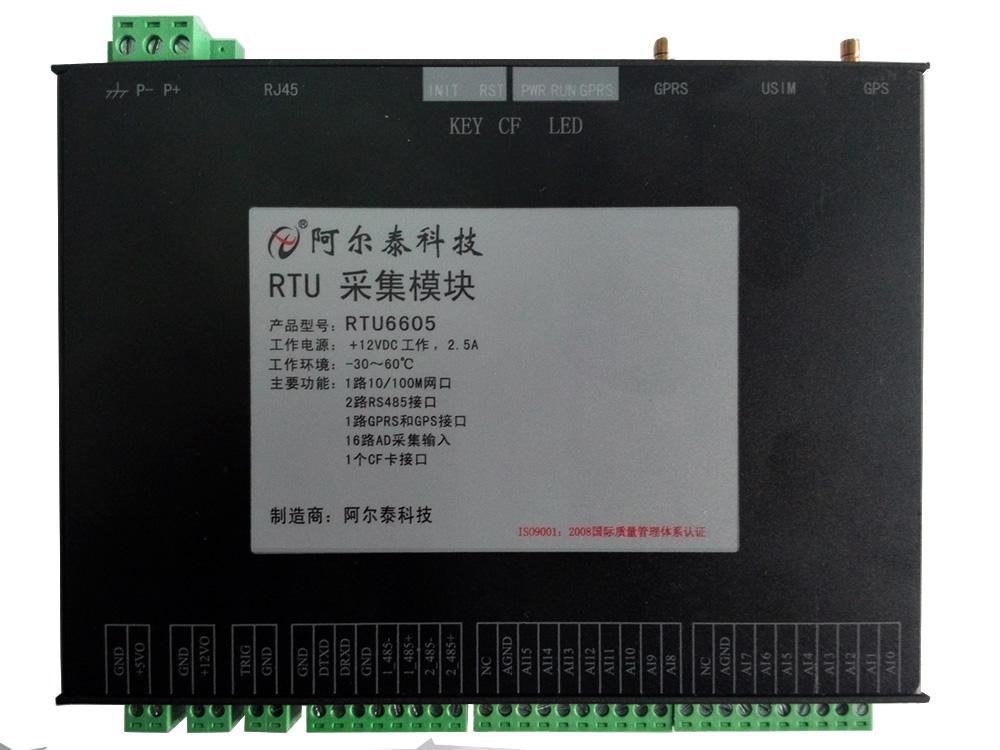ART-阿尔泰科技RTU6605远程数据采集模块