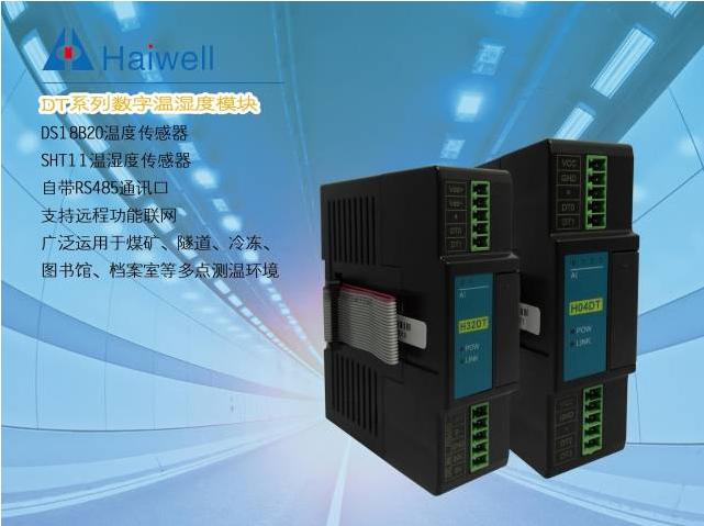 Haiwell(海为)独有的特殊测温模块