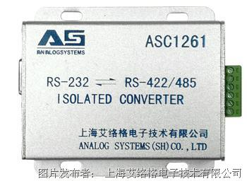 艾络格 ASC1261隔离转换器