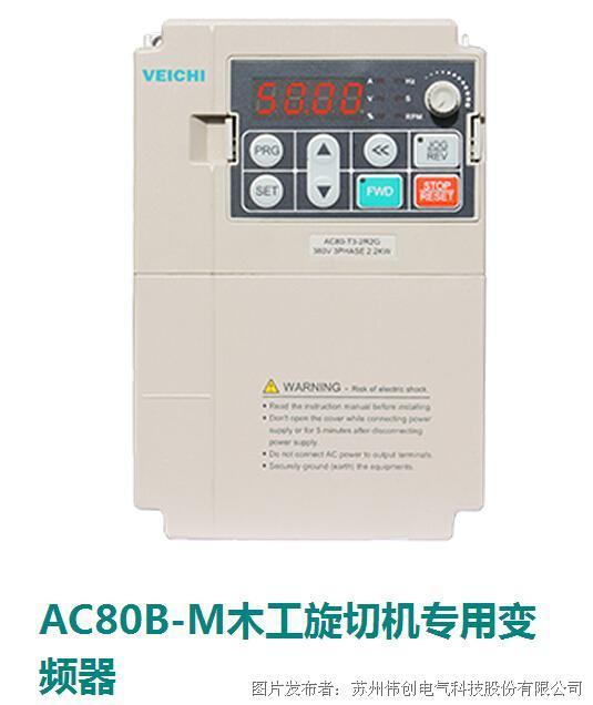 伟创 AC80B-M木工旋切机专用变频器