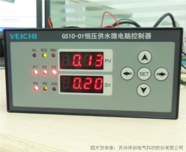 伟创电气GS10恒压供水控制器