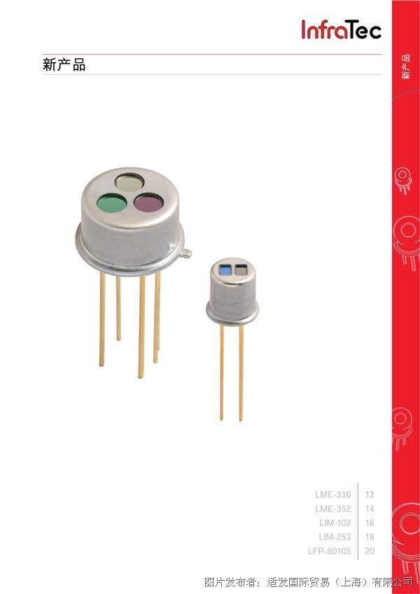德国InfraTec热释电红外线气体传感器LIM253