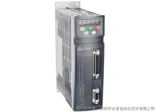 合信 E系列带按键面板伺服驱动器