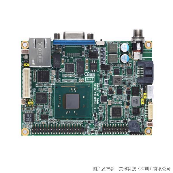 艾讯科技Pico-ITX单板计算机PICO840