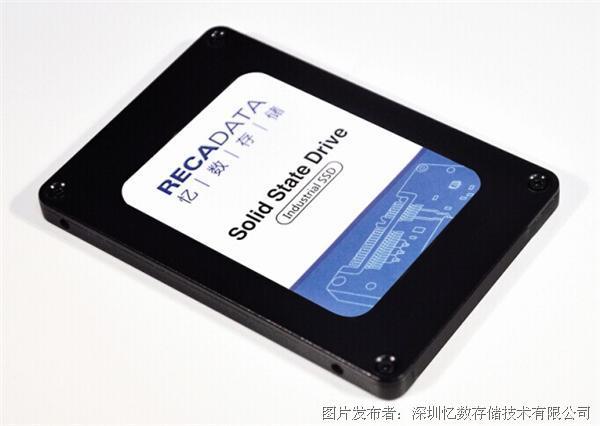 忆数 工业系列2.5寸 SATAⅢ