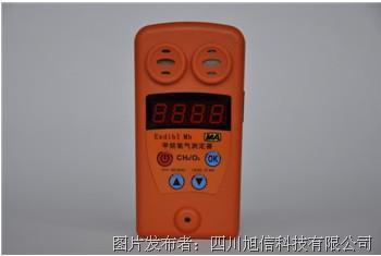 四川旭信 CJY4/25甲烷氧气测定器