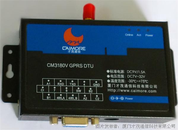 才茂通信 RS232接口 3G DTU无线数传终端