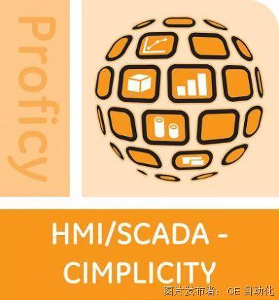 GE智能平台 Proficy HMI/SCADA - CIMPLICITY