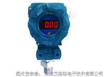 艾络格 ASP2002CT智能压力变送器