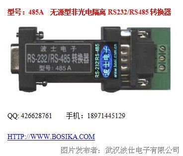 波士 RS-232/RS-485/422转换器