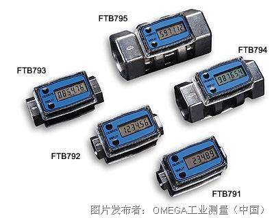 OMEGA   FTB790系列带本地数字显示屏的涡轮流量计