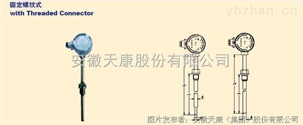 天康 防爆型热电阻