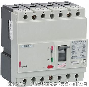 羅格朗 TLM1/TLL1 塑殼斷路器及剩余電流動作斷路器