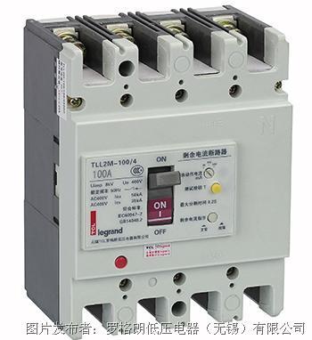 羅格朗 TLM2/TLL2 塑殼斷路器及剩余電流動作斷路器