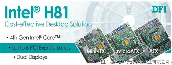 罗升DFI Intel® H81工业主板