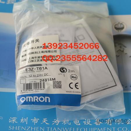 OMRON欧姆龙 E3Z-T61A光电传感器