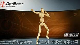 Natural Point  OptiTrack系列全身運動捕捉系統