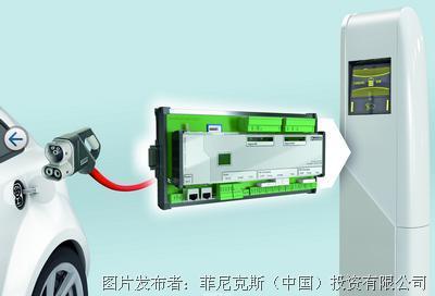 菲尼克斯 可编程充电控制器