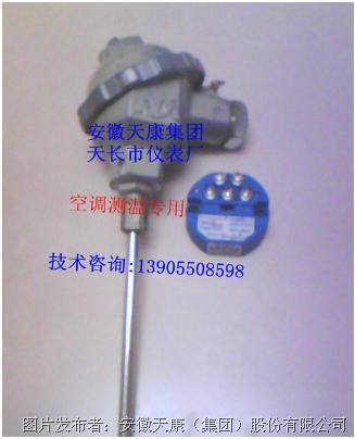 中央空调专用热电阻WZPB-236