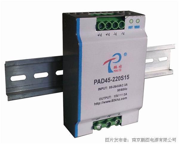 鹏图 PAD45系列军工模块开关电源