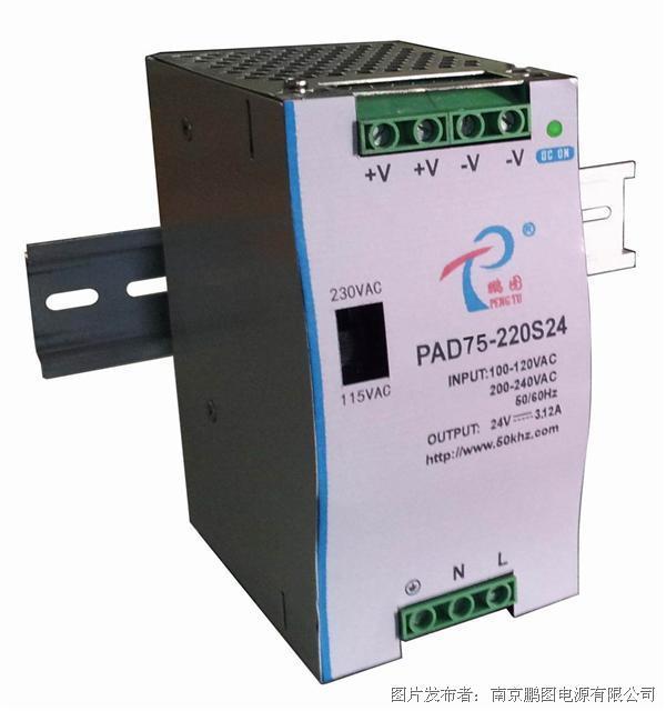 鹏图 PAD75系列军工模块开关电源